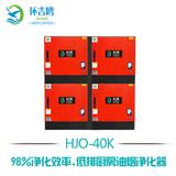 40000风量低空排放静电式餐飲廚房油煙淨化器
