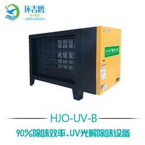 10000~16000风量餐饮厨房高效除异味UV光解除味設備