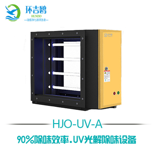 4000~8000风量餐饮厨房高效除异味UV光解除味設備